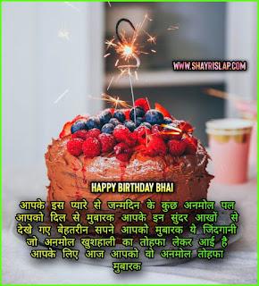 Shayari for best friends birthday