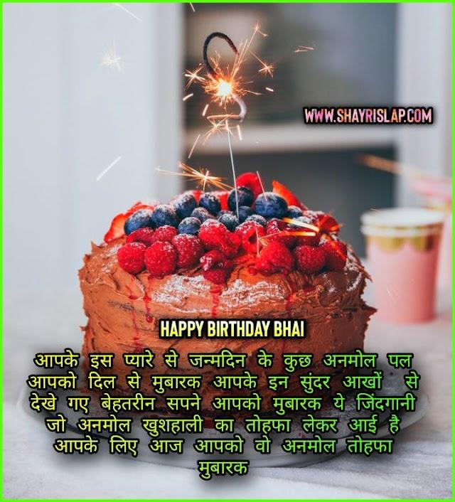 best 1000+ Shayari for best friends birthday wish your friend a super happy birthday with us ! हैप्पी बर्थडे विशेस फ़ॉर बेस्ट फ्रेंड
