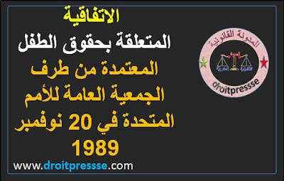 الاتفاقية المتعلقة بحقوق الطفل المعتمدة من طرف الجمعية العامة للأمم المتحدة في 20 نوفمبر 1989