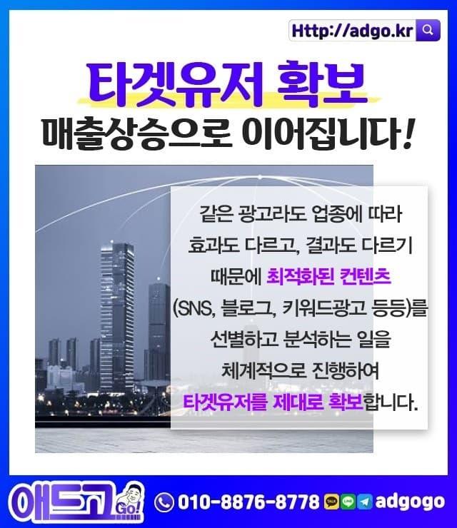 성남시수정구페이스북마케팅