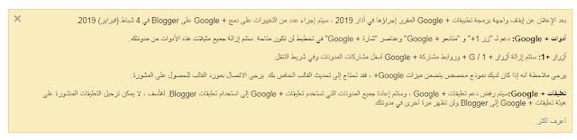 اغلاق جوجل بلس وكارثة لاصحاب مدونات بلوجر