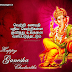 Vinayagar Chaturthi Kavithai | Happy Ganesh Chaturthi Images Wishes In Tamil 2017