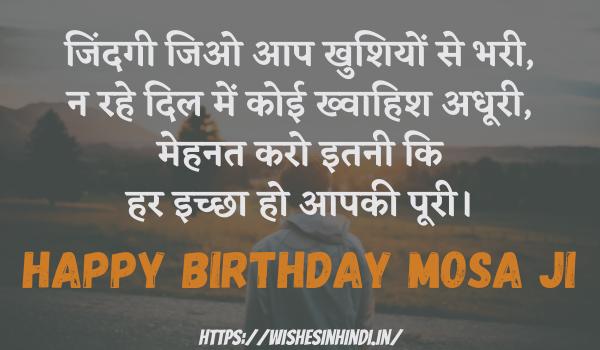 Happy Birthday Wishes For Mosa ji In Hindi