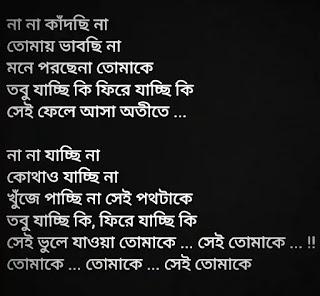 Ekla Ghor Lyrics ( একলা ঘর) Fossils Band | Ruapm Islam