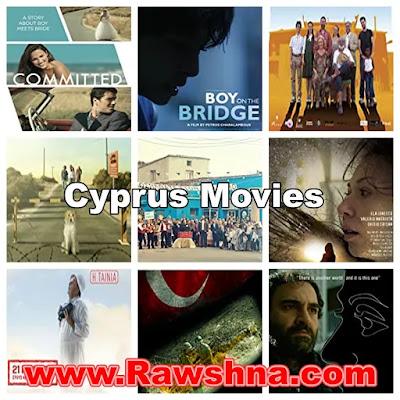 افضل افلام قبرص على الاطلاق