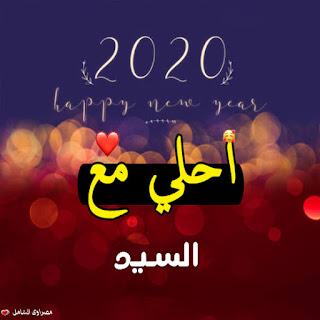 صور 2020