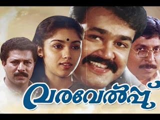 Malayalam Movie