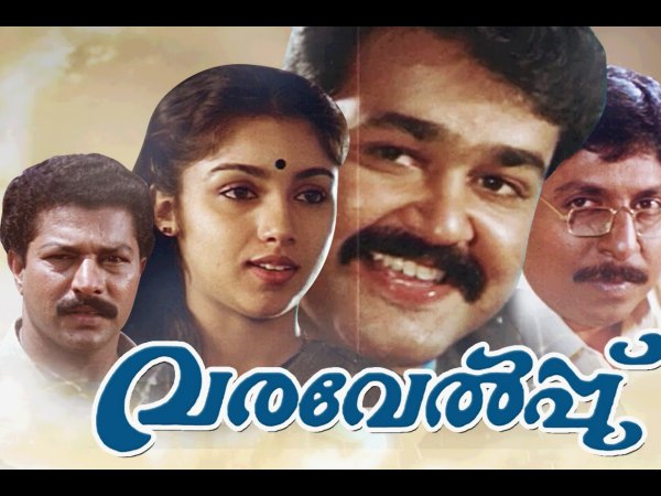 Vellaara Poomala mele | Varavelpu | Malayalam Movie Song Lyrics