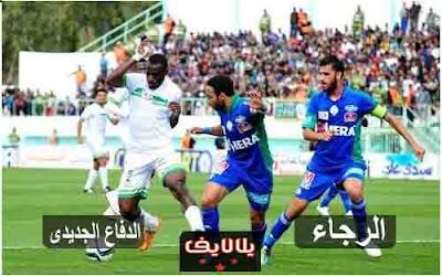 مشاهدة مباراة الرجاء والدفاع الحسني بث مباشر اليوم في الدوري المغربي