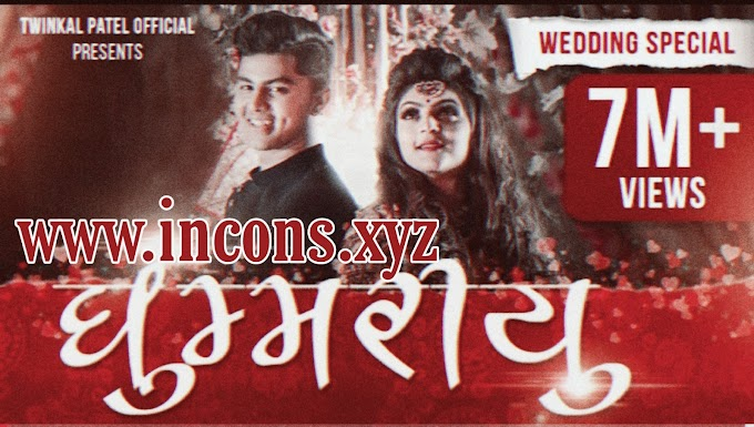 GHOOMRIYU    WEDDING SPECIAL    New Gujarati Full HD Video Song 2020