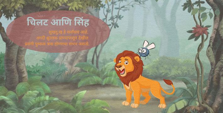 चिलट आणि सिंह - इसापनीती कथा | Chilat Aani Simha - Isapniti Katha