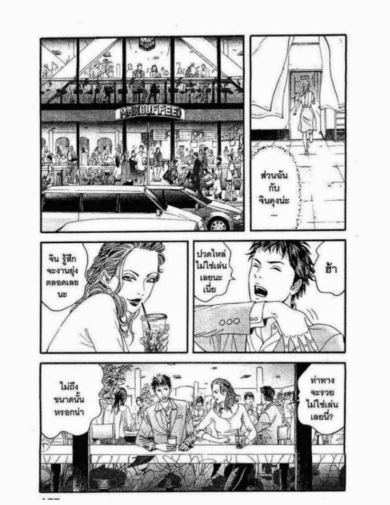 Kanojo wo Mamoru 51 no Houhou - หน้า 155