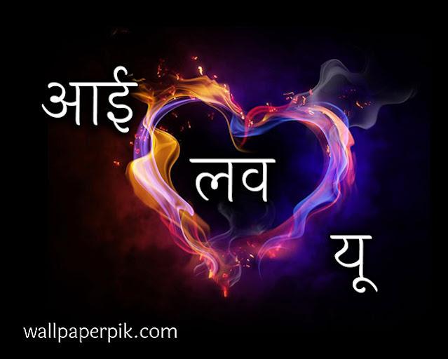 Dil Photo i love you Downloadलव एचडी फोटो,I Love You Images,I Love You  photo,love images,Love Heart दिल फोटो ई लव यू