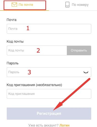 Bityard com регистрация 1