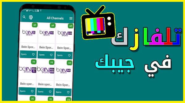 أفضل تطبيق مدفوع تحصل عليه مجانا لمشاهدة كافة القنوات العربية المفتوحة او المشفرة على هاتفك