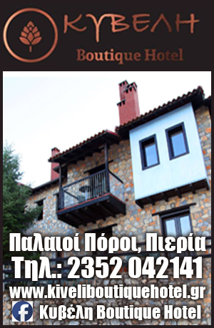 Boutique Hotel ΚΥΒΕΛΗ