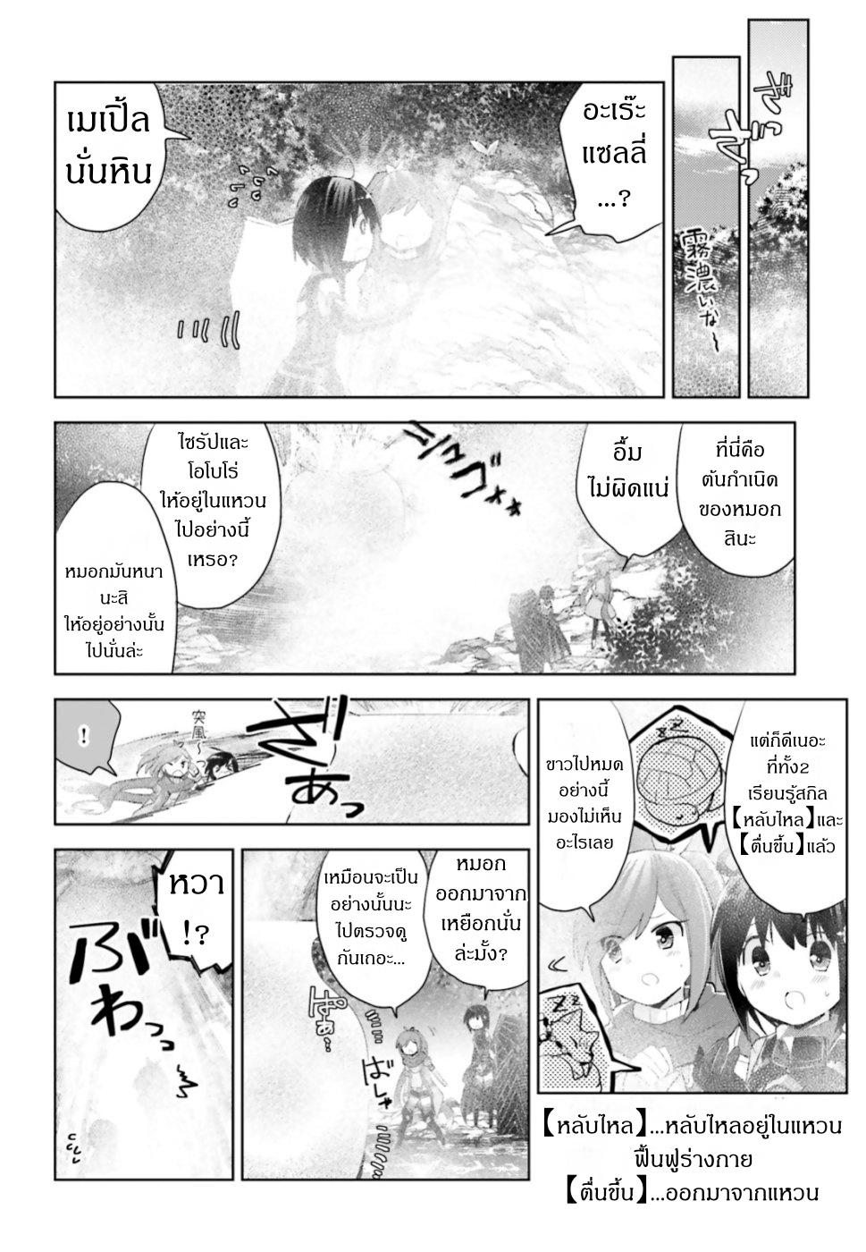 อ่านการ์ตูน Itai no wa Iya nanode Bogyo-Ryoku ni Kyokufuri Shitai to Omoimasu ตอนที่ 13 หน้าที่ 16