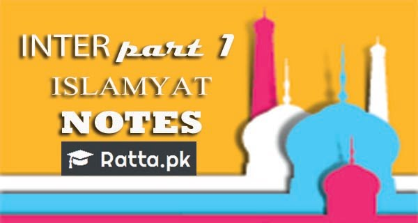 Inter Part 1 Islamyat Notes| F.A/FSC/ICS/ICOM Islamyat Notes/MCQs/Short Questions/Long Questions