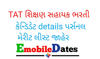 TAT shixan Sahayak Bharti Candidate Details Personal Merit Declared