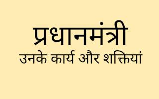 Pradhanmantri Shaktiyan