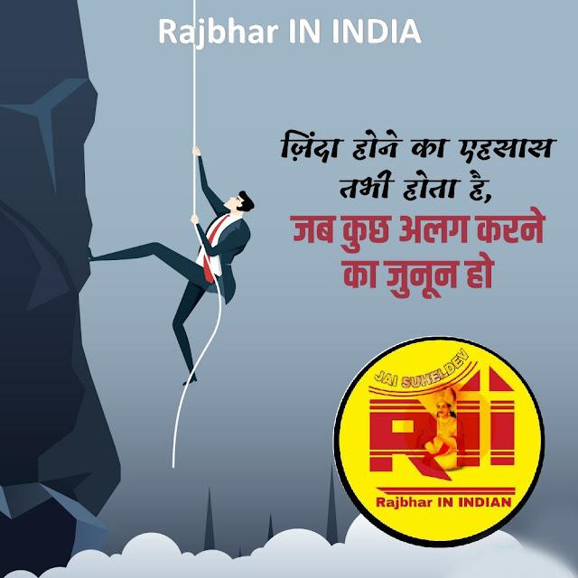 %2523MotivationalQuetos10 15 Best motivational quotes in hindi || Rajbhar IN INDIA || 2020