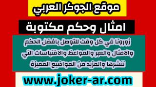 امثال وحكم مكتوبة 2021 - الجوكر العربي