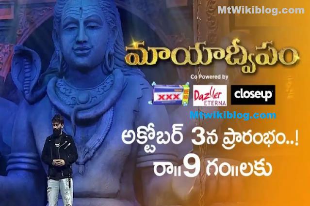 Zee Telugu Mayaadweepam wiki, Contestants list, Host, Start Date, Timings, Contestants List, Promos. Mayaadweepam on Zee Telugu wiki Plot, Cast Details