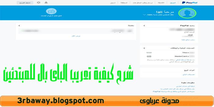 Explain how to convert PayPal into Arabic for beginners  شرح كيفية تعريب الباى بال للمبتدئين