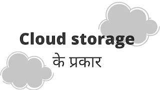Types of cloud storage in hindi , क्लाउड स्टोरेज कितने प्रकार के होते है