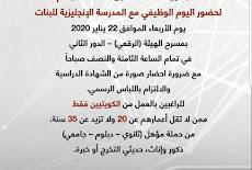🇰🇼🥇فرص وظيفية بقطاع التعليم المدارس للكويتيين 👇