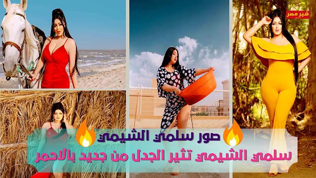 سلمي الشيمي تشعل مواقع التواصل بالاحمر - صور سلمي الشيمي