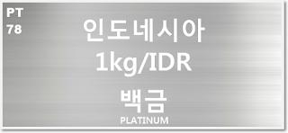 오늘 인도네시아 백금 1 키로(kg) 시세 : 99.99 플라티늄 백금 1 키로 (1Kg) 시세 실시간 그래프 (1kg/IDR 인도네시아 루피아)