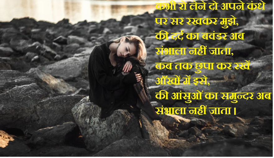 Love shayari in hindi hindi status sad shayari in hindi dosti sms in hindi sad status hindi shayari sad life status in hindi