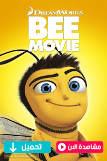 مشاهدة وتحميل فيلم النحلةBee Movie 2007 مترجم عربي