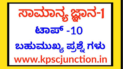 General Knowledge Questions and Answers Part-1 |KPSC JUNCTION
