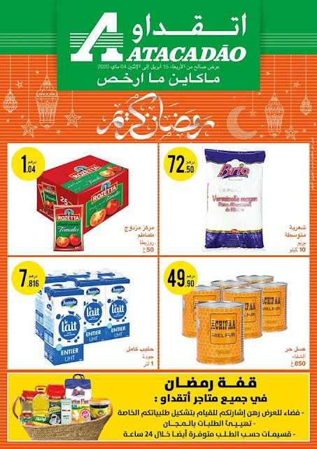 catalogue atacadao maroc avril mai ramadan 2020