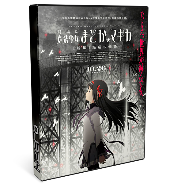 Mahou Shoujo Madoka Magica Movie 3 - Mahou Shoujo Madoka Magica Hangyaku no Monogatari | Pelicula | BD + VL | Mega / 1fichier / Openload