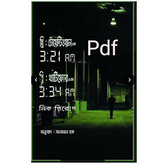 3.46 am bangla pdf