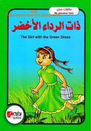 تحميل قصة ذات الرداء الأخضر باللغتين الانجليزية والعربية pdf
