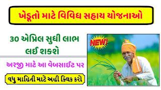 I Khedut Portal Form Online 2020 : i Khedut Online Arji : i Khedut.Gujarat.gov.in