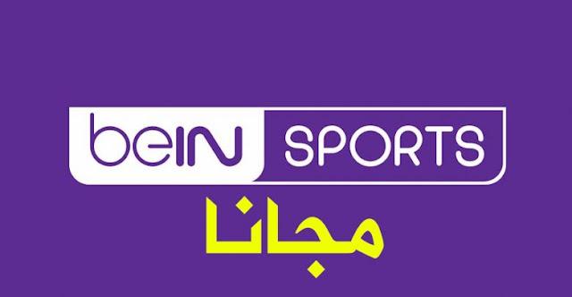 مشاهدة المباريات من سيرفر الاصلي وبدون اعلانات
