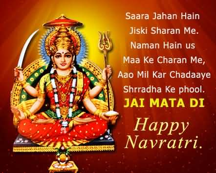 Happy Navratri Pictures 8