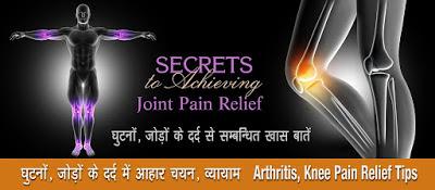 घुटनों दर्द में खास बातें Knee Pain Treatment in Hindi