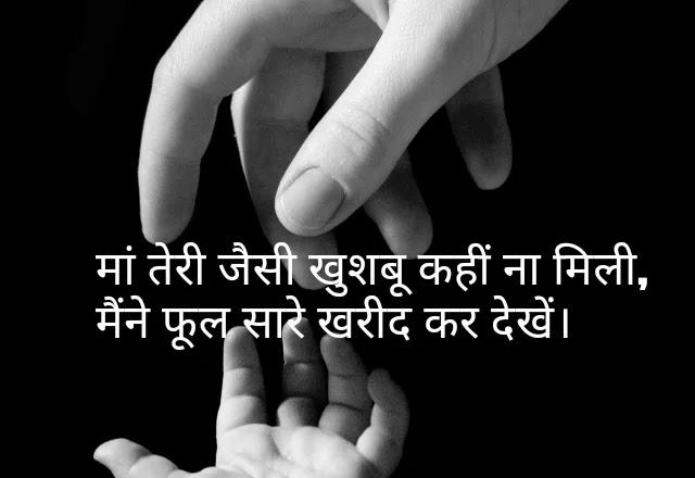 maa status in hindi download
