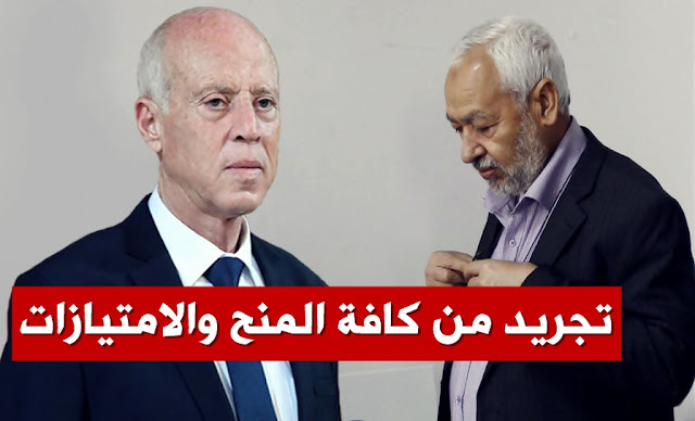 قيس سعيد يجرد راشد الغنوشي kais saied ghannouchi