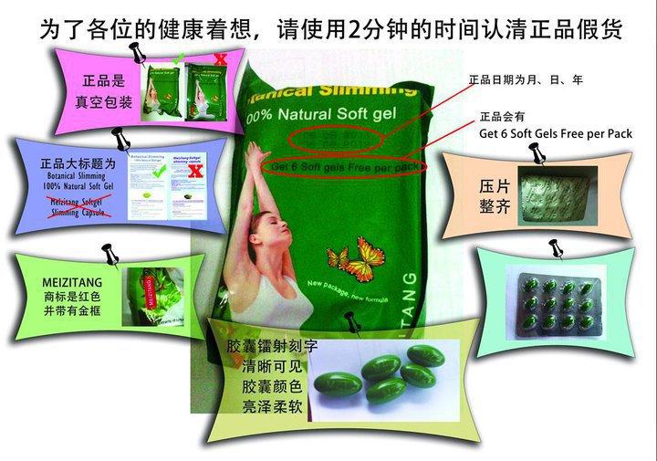 Chinesische Schlankheitspillen Botanical Slimming Soft Gel Meizitang