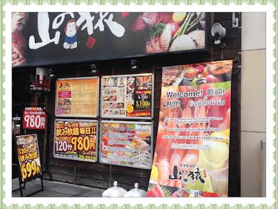 Yama no Saru (山の猿買物公園通り店)