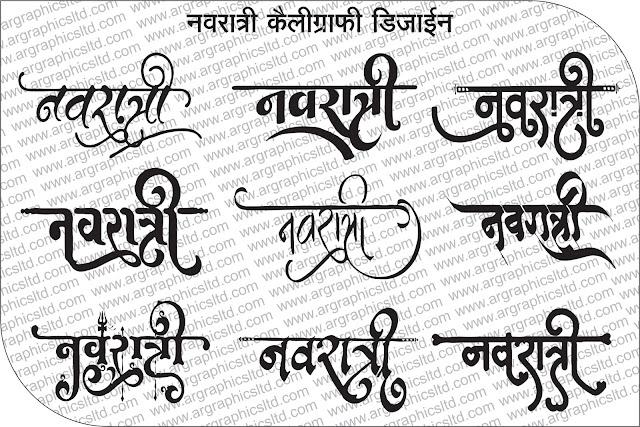 नवरात्रि कैलीग्राफी कैसे करे फ्री में,नवरात्रि कैलीग्राफी डाउनलोड कैसे करे ,नवरात्रि कैलीग्राफी PNG,नवरात्रि कैलीग्राफी CDR File,नवरात्रि कैलीग्राफी Image,calligraphy,calligraphy ideas,calligraphy drawing,hindi calligraphy