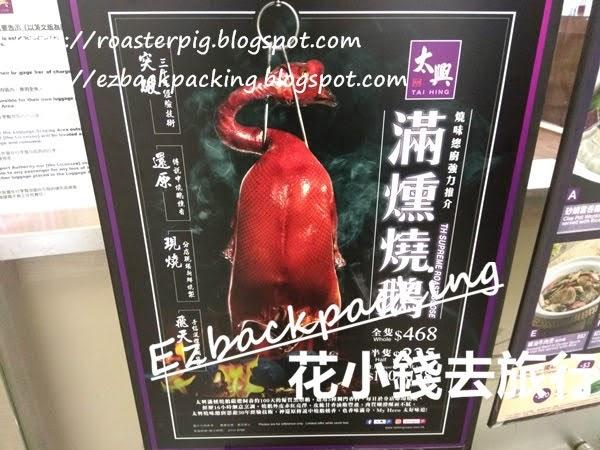 太興香港機場非禁區分店餐牌