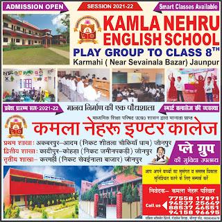 *ADMISSION OPEN : KAMLA NEHRU ENGLISH SCHOOL | PLAY GROUP TO CLASS 8TH Karmahi ( Near Sevainala Bazar) Jaunpur | कमला नेहरू इंटर कॉलेज | प्रथम शाखा अकबरपुर-आदम (निकट शीतला चौकियां धाम) जौनपुर | द्वितीय शाखा कादीपुर-कोहड़ा (निकट जमीन पकड़ी) जौनपुर  | तृतीय शाखा- करमहीं (निकट सेवईनाला बाजार) जौनपुर | Call us : 77558 17891, 9453725649, 8853746551, 9415896695*